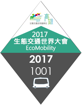 2017 EcoMobility World Festival