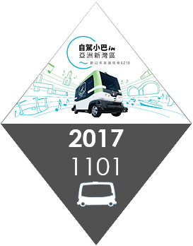 EZ10 in Asia's New Bay Area in Kaohsiung!